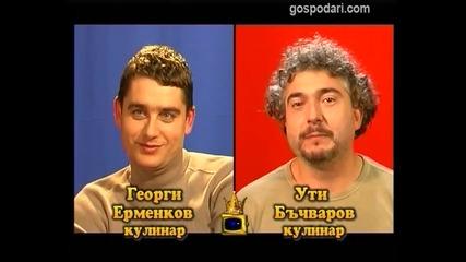 Блиц - Георги Ерменков и Ути Бъчваров