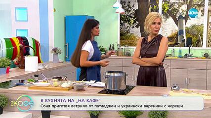 """Рецептата днес: Ветрило от патладжан и украински вареники с череши - """"На кафе"""" (30.07.2020)"""
