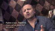 Балада - Rumen i ork. Perlite - Samo da ne dava Bog (official Video)