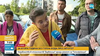 Квартал в София за втора поредна година остава без топла вода през лятото
