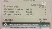 Сандвич за 8 лева и кафе за 4,50 на летището в София