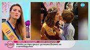 Варненката Юлия Бакалова стана Мис Холандия - На кафе (18.09.2018)