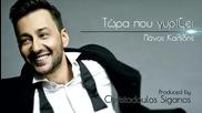 Panos Kalidis - Twra pou gyrizei I Official Audio Release 2015