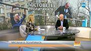 Светльо Витков за мускулите в политиката