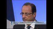 Франсоа Оланд: Дълговата криза в Еврозоната свърши