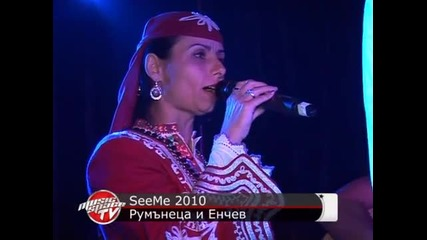 Румънеца и Енчев - Шатрата (live)