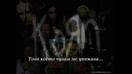 Korn - Reclaim My Place (превод)