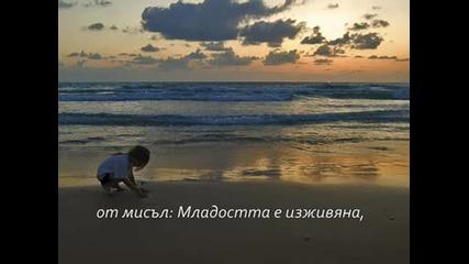 Време - Петя Дубарова