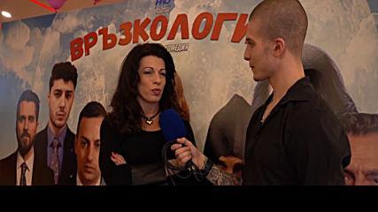 Мария Грънчарова на предпремиерата на