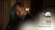 """""""Елементарно, Уотсън!"""" – сезон 2 от 21 април в 18.00 ч. по KinoNova"""
