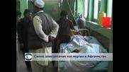 Силно земетресение разтърси Афганистан, има жертви и ранени
