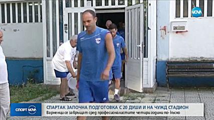 Спортни новини (17.06.2019 - късна емисия)