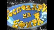 Господари На Ефира От 27.12.07. Год
