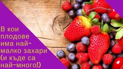 В кои плодове има най-малко захари (и къде са най-много!)