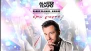 Master Tempo & Panos Kalidis - Eho giorti ( Remix 2014)