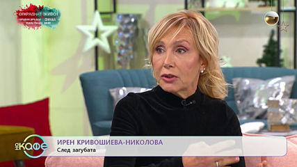 """""""На кафе"""" с Ирен Кривошиева (06.12.2019)"""