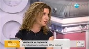 Миролюба Бенатова: Думата на годината е изключване