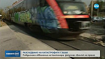 До 6 години затвор грозят кантонера, причинил инцидента с влак в Асеновград