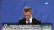 Генералният секретар на НАТО у нас