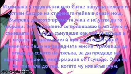 Sasusaku story - The one част първа