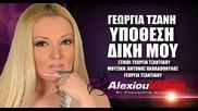 Georgia Tzani - Ypothesi Diki Mou (ultra Hd - 4k)