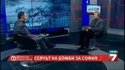 Сеячът на бомби за София - Въпрос на гледна точка