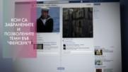 Знаете ли как 'Фейсбук' се бори с езика на омразата?