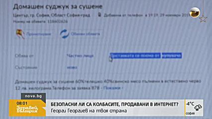 ПРОВЕРКА НА NOVA: Безопасни ли са колбасите, продавани в интернет?