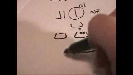 Научете Арабската Азбука