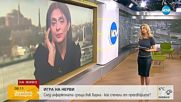 """Посланик Нейнски за отношенията ЕС-Турция: България може да бъде """"неоценима"""""""