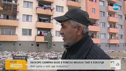 Наскоро саниран блок в ромска махала тъне в боклуци