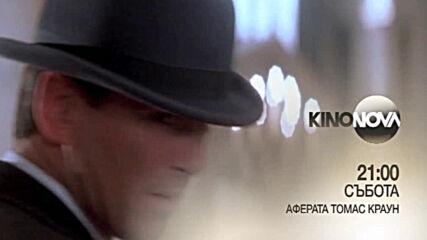 """""""Аферата Томас Краун"""" на 22 май, събота от 21.00 ч. по KINO NOVA"""