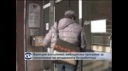 Франция се опитва да намали младежката безработица