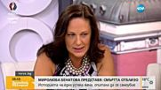Миролюба Бенатова: Депресията е болестта на века