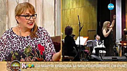 """""""На кафе"""" с Маргарита Хранова, Мими Иванова и Роси Кирилова"""