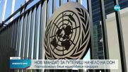 Преизбраха Антонио Гутериш за генерален секретар на ООН