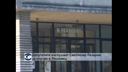 Депутатите изслушват Светлозар Лазаров за случая в Лясковец