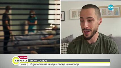 Наум Шопов: С диплома на лекар и сърце на актьор