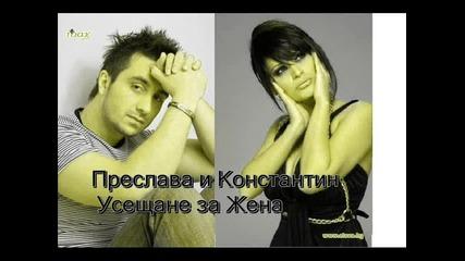 Exclusive !!! Преслава & Константин - Усещане за Жена