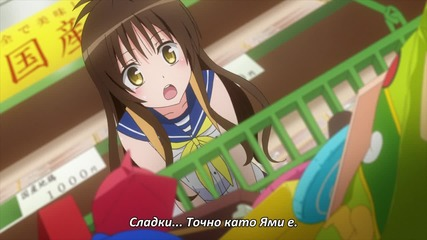 To Love-ru Trouble - Darkness 2nd - 05 Bg Sub ( Бг Превод )