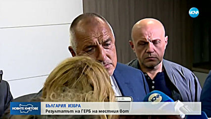 Борисов: Радва ме безапелационната победа над БСП