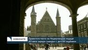 HПравителството на Нидерландия подаде оставка заради скандал с детски надбавки