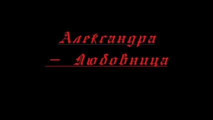 Александра - Любовница
