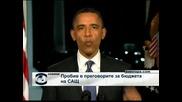 Обама и Конгреса се разбраха за бюджета