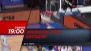 ВТБ Лига: Жельона гура - Автодор на 23 януари, събота от 19.00 ч. по DIEMA SPORT