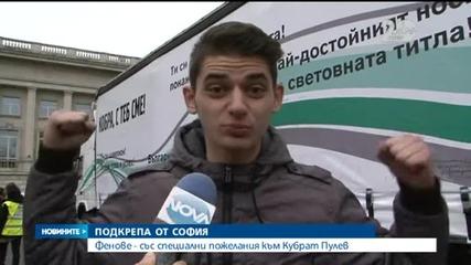 Камион събира пожелания за успех на Кубрат Пулев