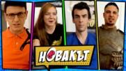 NERD култура и много СМЯХ! Очаквайте уеб сериала НОВАКЪТ от 23 май във Vbox7!