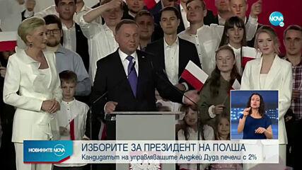 Досегашният президент на Полша печели втори мандат