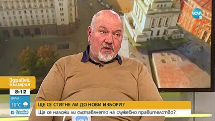 Александър Маринов: Шансовете за съставянето на работещо правителство не са малки