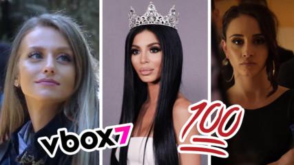 Уеб сериали, риалити, спорт... Какво най-много гледахме във Vbox7 през годината?